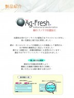 Ag-Fresh  ANTIBACTER...